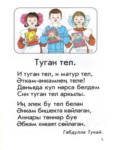 Алифба (Букварь для 1 класса на татарском языке) Image 1