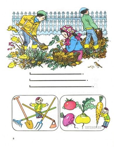 Алифба (Букварь для 1 класса на татарском языке) Image 2