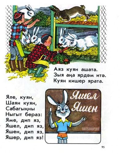 Алифба (Букварь для 1 класса на татарском языке) Image 3