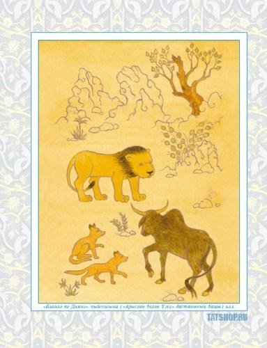 Калила и Димна. Ибн ал-Мукаффа Image 1