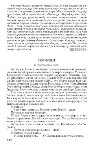 Каһарман каләме (Перо героя) Image 2