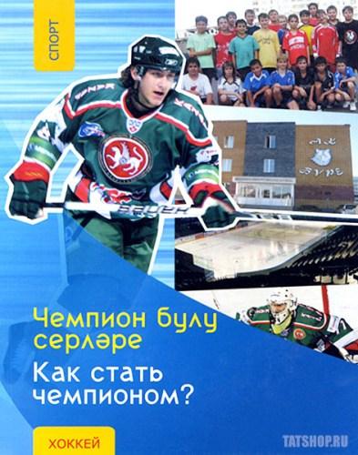 Хоккей: Как стать чемпионом? (рус+тат) Image 0