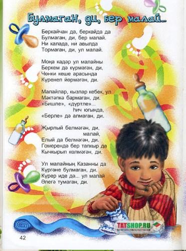 Татарские поздравления четверостишье