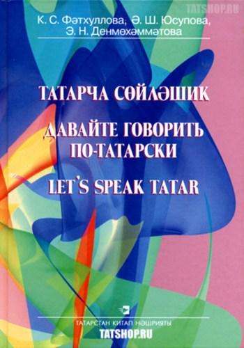 Давайте говорить по-татарски! Англо-, русско-татарский учебник Image 0