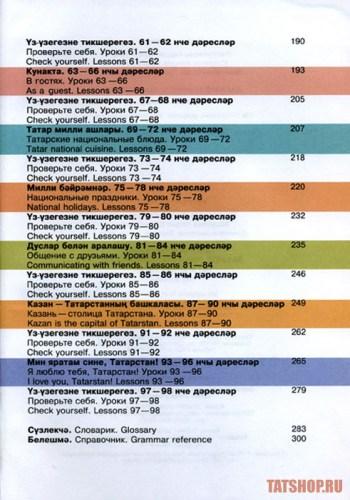 Давайте говорить по-татарски! Англо-, русско-татарский учебник Image 5