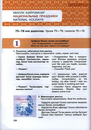 Давайте говорить по-татарски! Англо-, русско-татарский учебник Image 3
