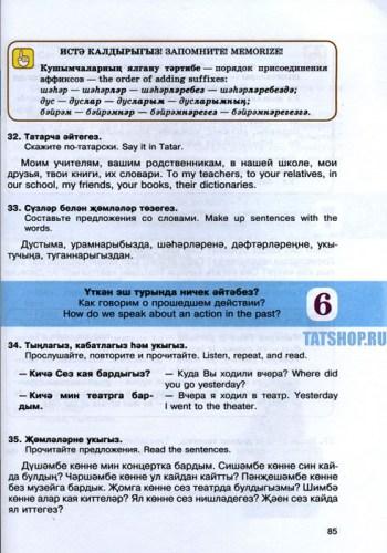 Давайте говорить по-татарски! Англо-, русско-татарский учебник Image 2