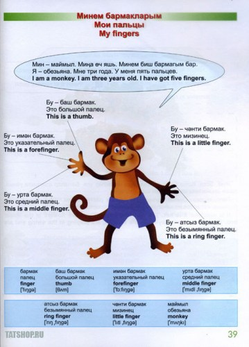 Малыши изучают язык (тат., рус. и англ.) Книга вторая Image 2