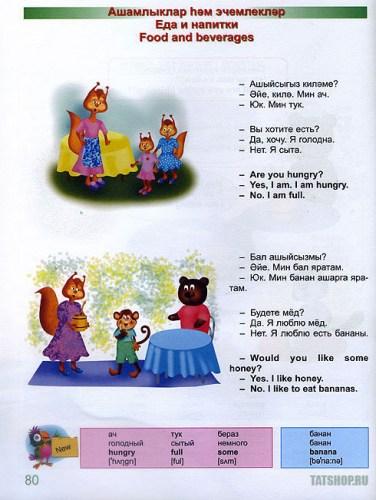 Малыши изучают язык (тат., рус. и англ.) Книга вторая Image 3