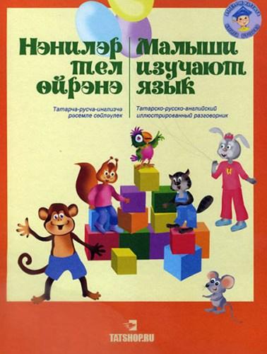 Малыши изучают язык (тат., рус. и англ.) Книга вторая Image 0