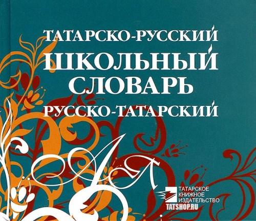 Школьный татарско-русский и русско-татарский словарь Image 0