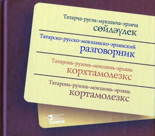 Татарско-русский-мокшанско-эрзянский разговорник Image 0