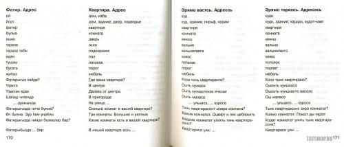 Татарско-русский-мокшанско-эрзянский разговорник Image 3