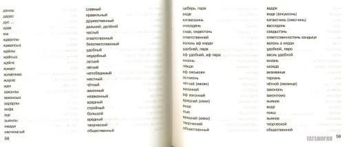 Татарско-русский-мокшанско-эрзянский разговорник Image 1