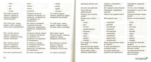 Татарско-русский-марийский разговорник Image 2