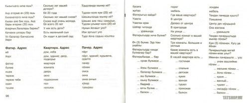Татарско-русский-марийский разговорник Image 3