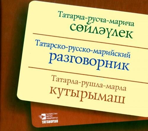 Татарско-русский-марийский разговорник Image 0