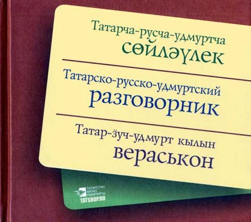 Татарско-русский-удмуртский разговорник Image 0