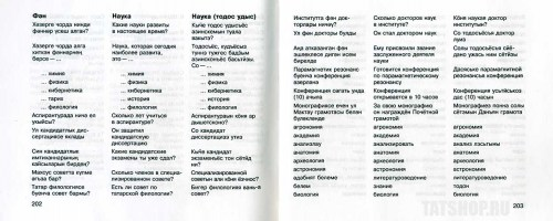 Татарско-русский-удмуртский разговорник Image 3