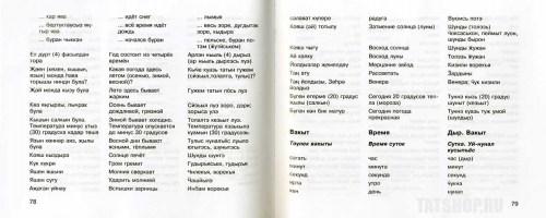 Татарско-русский-удмуртский разговорник Image 2