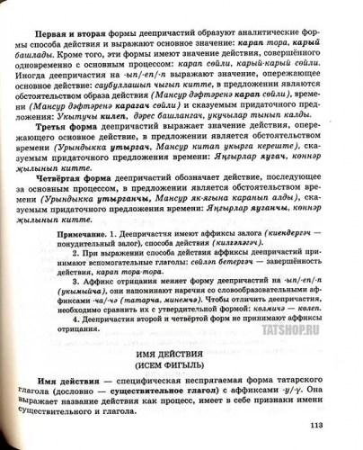 Татарский язык. Справочник Image 3