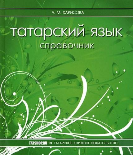 Татарский язык. Справочник Image 0