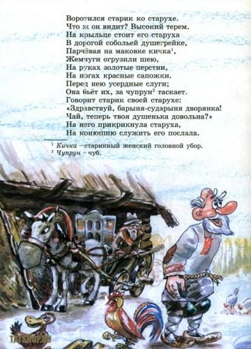 Сказка о рыбаке и рыбке (на татарском и русском языках) Image 1
