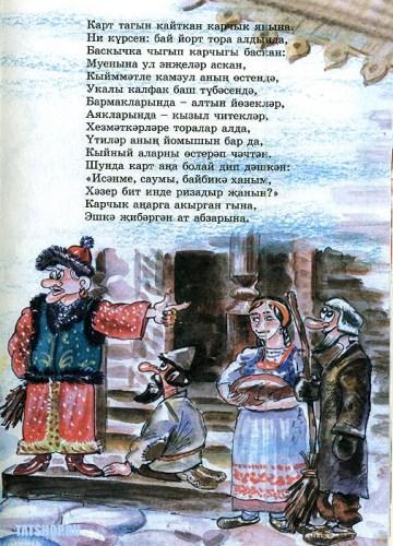 Сказка о рыбаке и рыбке (на татарском и русском языках) Image 2