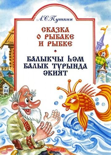 Сказка о рыбаке и рыбке (на татарском и русском языках) Image 0