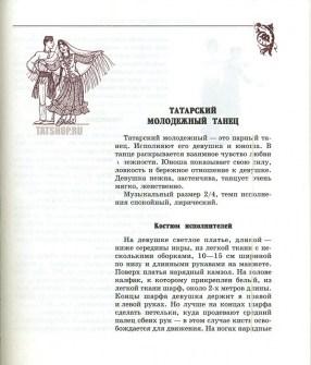 Татарские танцы (хореография Ф.А.Гаскарова) Image 3