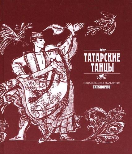 Татарские танцы (хореография Ф.А.Гаскарова) Image 0
