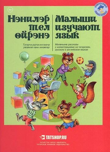 Малыши изучают язык (тат., рус. и англ.) Книга третья Image 0