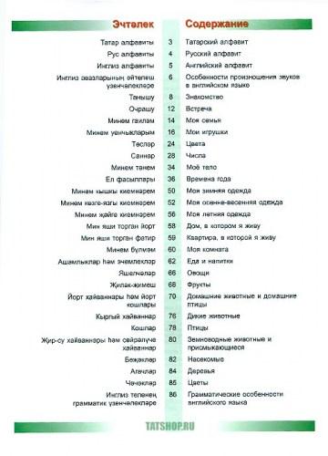 Малыши изучают язык (тат., рус. и англ.) Книга третья Image 2