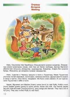 Малыши изучают язык (тат., рус. и англ.) Книга третья Image 1