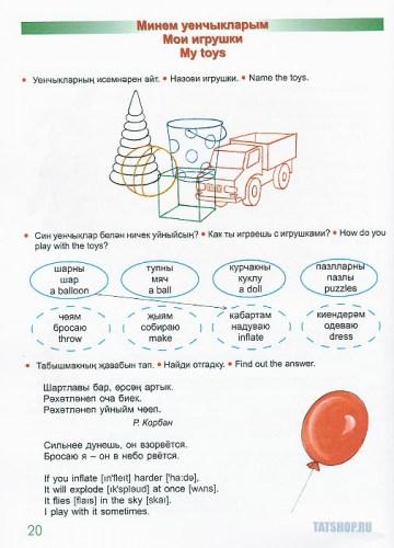 Малыши изучают язык (тат., рус. и англ.) Книга третья Image 3