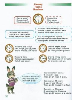 Малыши изучают язык (тат., рус. и англ.) Книга третья Image 4