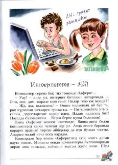 Телефонлы кәҗә. Коза и сотовый телефон. (А.Гимадеев) Image 1