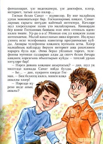 Телефонлы кәҗә. Коза и сотовый телефон. (А.Гимадеев) Image 2