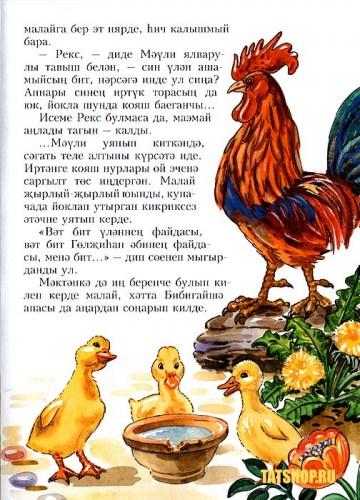 Телефонлы кәҗә. Коза и сотовый телефон. (А.Гимадеев) Image 3