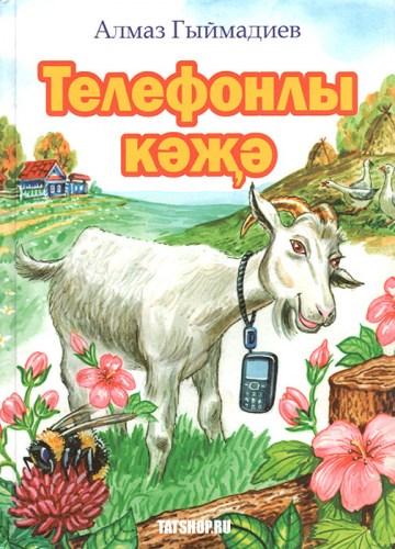 Телефонлы кәҗә. Коза и сотовый телефон. (А.Гимадеев) Image 0