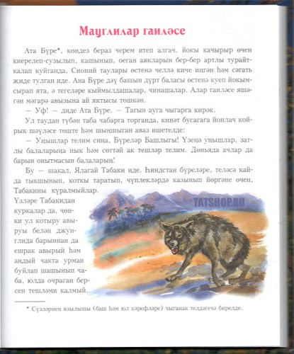 Маугли (на татарском языке) Р.Киплинг Image 2
