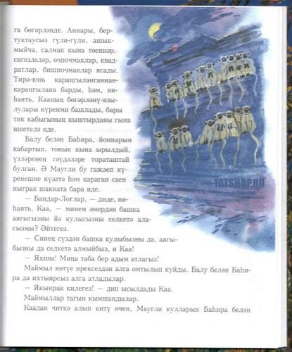 Маугли (на татарском языке) Р.Киплинг Image 1