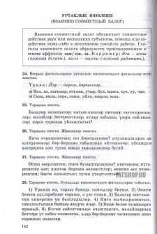 Изучающим татарский язык. Правила и упражнения Image 3