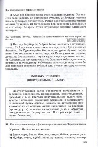 Изучающим татарский язык. Правила и упражнения Image 4