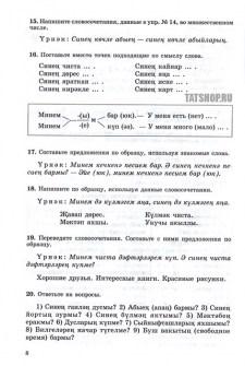 Изучающим татарский язык. Правила и упражнения Image 1