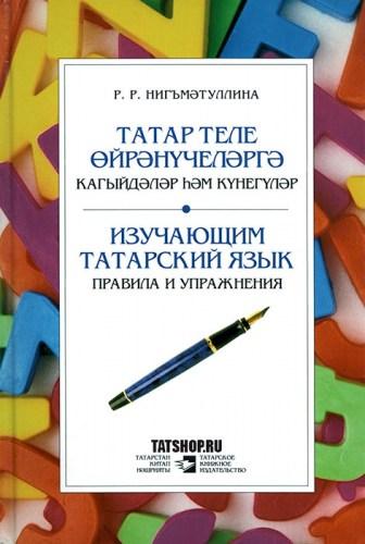 Изучающим татарский язык. Правила и упражнения Image 0