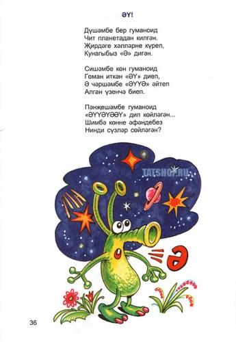 Альпинист үрмәкүчләр (Ринат Нуруллин) Image 1