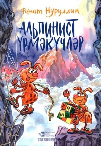 Альпинист үрмәкүчләр (Ринат Нуруллин) Image 0