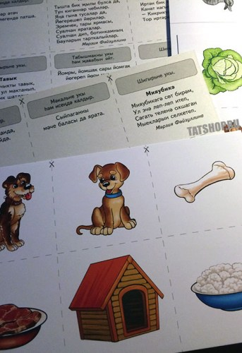 Дидактические карточки. Кто что любит? Image 2