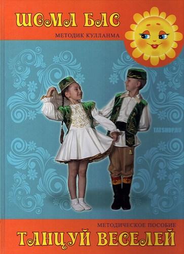 Танцуй веселей. Методическое пособие по татарским танцам Image 0